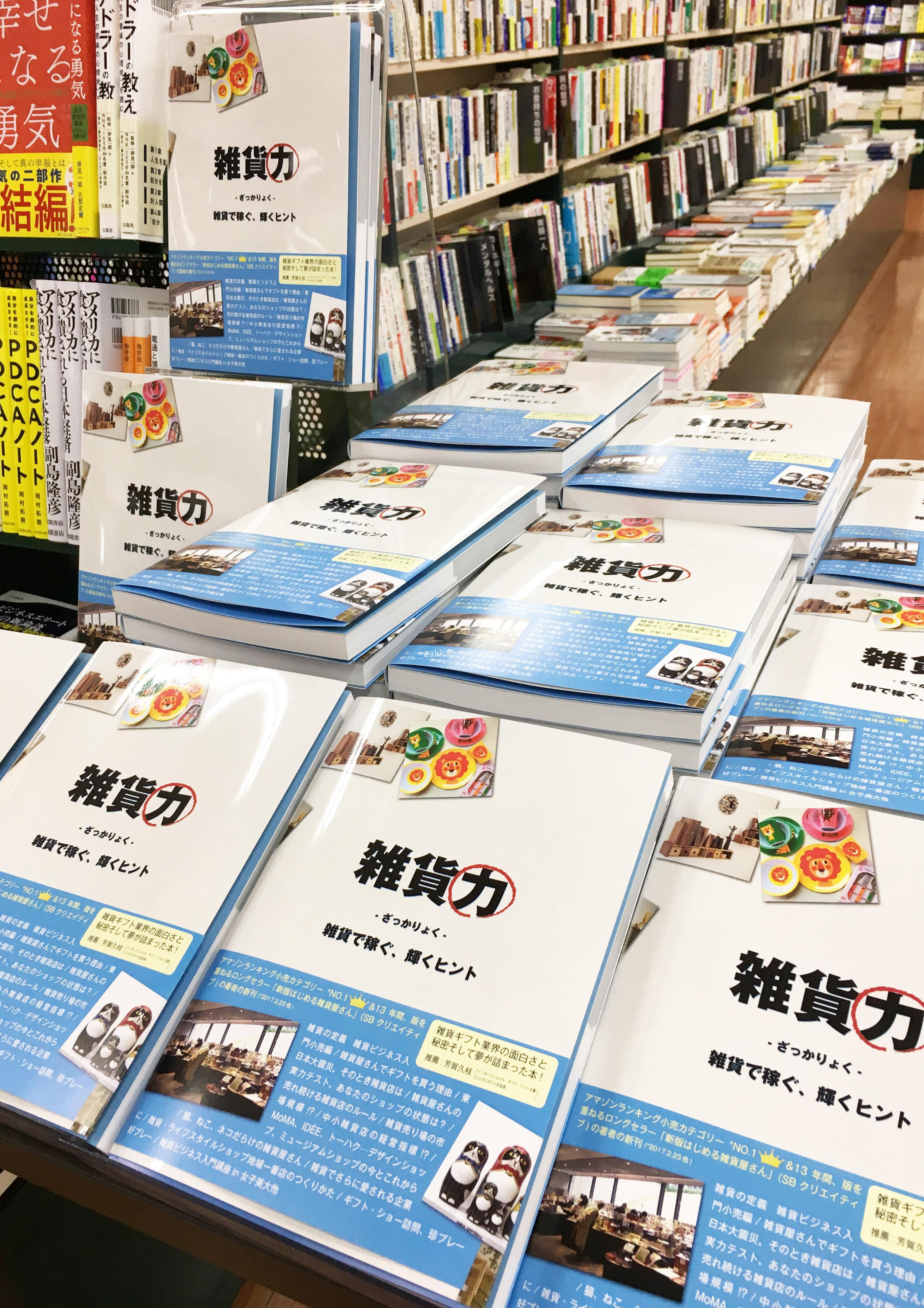 雑貨力書店販売